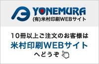 米村印刷WEBサイト